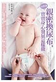 (二手書)六千次親密換尿布,寶寶身心發展這樣做