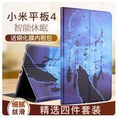 小米平板4保護套4plus平板電腦皮套8/10.1寸mipad四代10超薄外殼