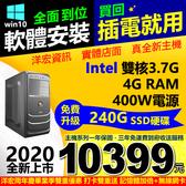 打卡雙重送 2020全新Intel第8代3.7G雙核4G再升240G SSD碟正版WIN10安卓系統主機三年收送保固