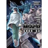 機動戰士鋼彈MSV-R宇宙世紀英雄傳說(9)虹霓的真松永(完)