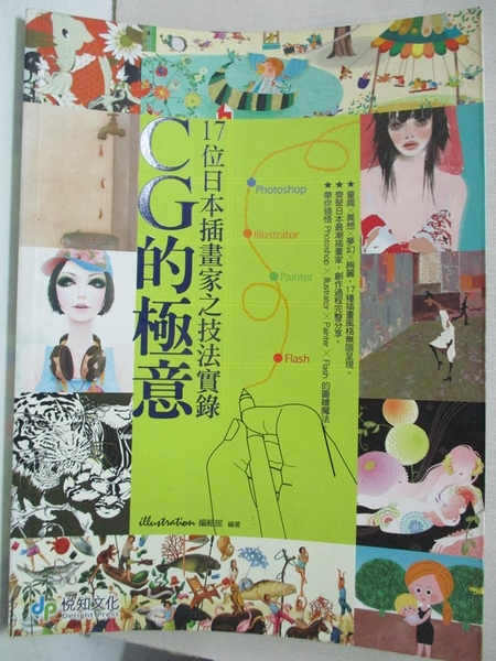 【書寶二手書T1/藝術_KIF】CG的極意:17位日本插畫家之技法實錄原價_550_Illustration編輯部