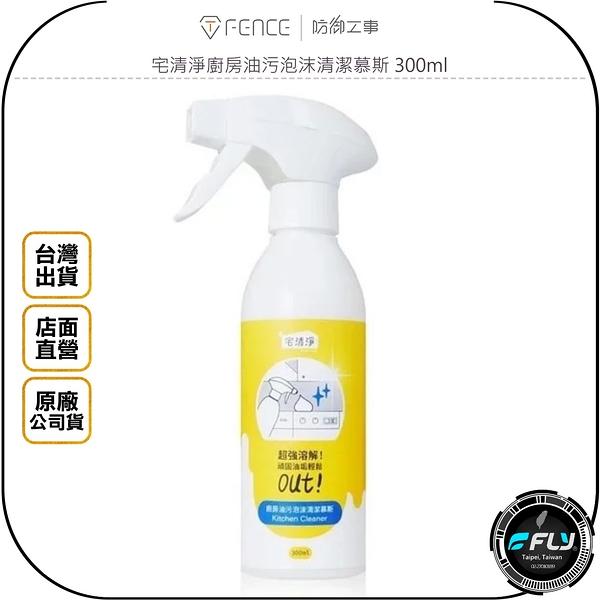 《飛翔無線3C》T-FENCE 防御工事 宅清淨廚房油污泡沫清潔慕斯 300ml◉公司貨◉瓦解陳年油垢
