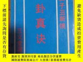 二手書博民逛書店罕見相卦真訣28212 劉建明 著 海南人民出版社 出版1994