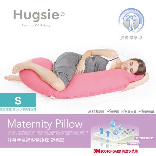 Hugsie接觸涼感型孕婦枕-【舒棉款】-【S-SIZE】建議身高155CM以下媽咪選用