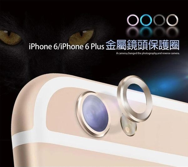 [24hr-現貨快出] 玫瑰金 鏡頭保護圈 ROSE GOLD 鏡頭圈 蘋果 iphone 6s plus 攝像頭環 6s 手機保護
