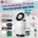 LG AS651DWH0 PuriCare Wifi 360°空氣清淨機(白色)