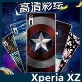 SONY Xperia XZs/XZ G8232 彩繪磨砂手機殼 PC硬殼 卡通塗鴉 超薄防指紋 保護套 手機套 背殼 外殼