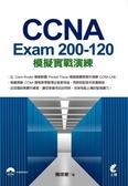 (二手書)CCNA Exam 200-120 模擬實戰演練