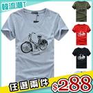 任選2件288短袖T恤韓版休閒風自行車車...