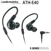 鐵三角 ATH-E40 動圈單體可換線耳道式監聽耳機 公司貨延長保固兩年