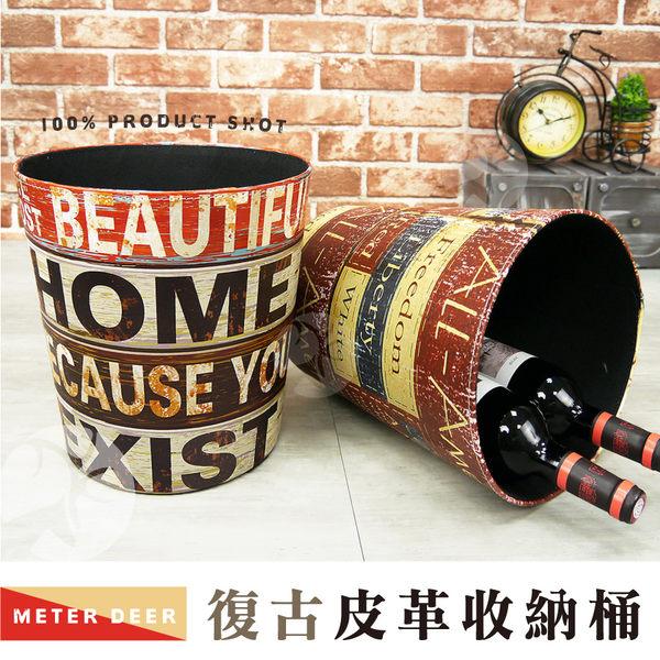 垃圾桶 收納桶 皮革製廢紙簍 復古流行工業美式英倫普普風格 防潑水玩具小物分類桶-米鹿家居