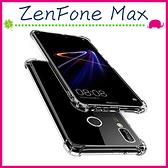 Asus ZenFone Max (M1) 5.5吋 四角加厚氣墊背蓋 透明手機殼 軟殼保護套 TPU手機套 全包邊保護殼