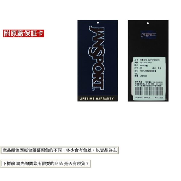 【橘子包包館】JANSPORT 後背包 SUPER BREAK JS-43501 黑白斑紋