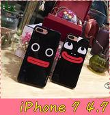 【萌萌噠】iPhone 7  (4.7吋)  可愛呆萌表情香腸嘴保護殼 全包防摔光面 手機殼 手機套 外殼