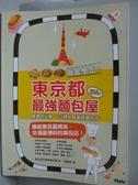 【書寶二手書T1/旅遊_YKC】東京都最強麵包屋-嚴選JR沿線,125間人氣最高麵包店