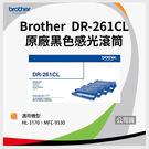 【公司貨】brother DR-261CL 原廠感光滾筒 適用 BROTHER HL-3170/MFC-9330