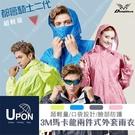 3M馬卡龍兩件式外套雨衣/4色 兩件式雨衣 多功能機車雨衣 台灣製造 UPON雨衣