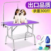 寵物美容台家用狗狗美容桌大小號不銹鋼摺疊便攜桌狗手術台洗澡台igo 美芭