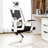 弓形電腦椅辦公椅子電競椅可躺座椅凳子老闆椅家用現代簡約 igo蘿莉小腳ㄚ