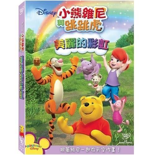 小熊維尼與跳跳虎 美麗的彩虹 DVD (購潮8)