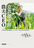 (二手書)「立志做小」的農夫CEO:有機小農的創新營運模式,把一畝田,行銷全世界的..