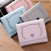 雙十一預熱錢包女韓版可愛貓咪短款零錢包【洛麗的雜貨鋪】