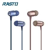 RASTO 美型鋁合金入耳式耳機RS9【愛買】