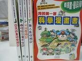 【書寶二手書T3/少年童書_EMO】我的第一套科學漫畫書(第1輯)_4冊合售_三采編輯部