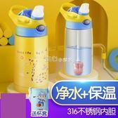 鴨嘴兒童保溫杯帶吸管不銹鋼防摔水壺便攜卡通寶寶幼兒園學生杯子  走心小賣場