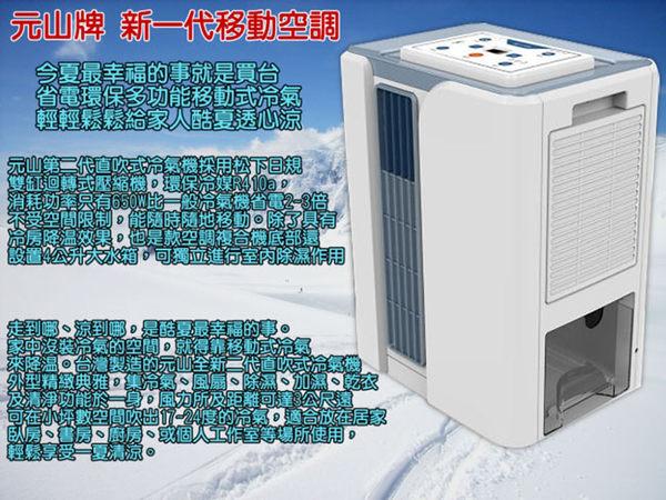 ★元山★ 強效直吹移動式冷氣 YS-3012SAR