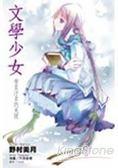 文學少女(04)背負污名的天使