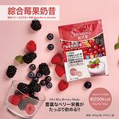 Slimeasy輕代美.綜合莓果奶昔隨身包(每盒8包x30g)﹍愛食網