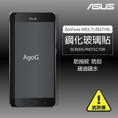 保護貼 玻璃貼 抗防爆 鋼化玻璃膜ASUS ZenFone AR(5.7) 螢幕保護貼