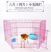 可訓廁寵物狗狗圍欄室內小狗泰迪小型犬護欄隔離門柵欄 優尚良品YJT