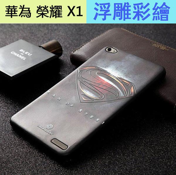 3D浮雕殼 華為MediaPad X1 X2 平板保護殼 手機殼 浮雕 TPU材質 立體彩繪 華為 榮耀X1保護套 X2手機套 D1