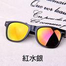 紅水銀-抗UV太陽眼鏡