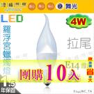 【舞光LED】E14 LED-4W 拉尾燈泡 黃光 團購價 水晶燈用【燈峰照極my買燈】#E144WCTA