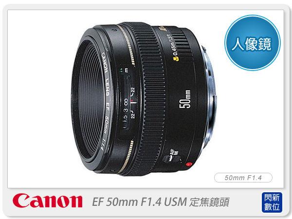 【分期0利率,免運費】Canon EF 50mm F1.4 USM 標準定焦鏡頭(50 1.4;公司貨)