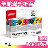 【小福部屋】【圖標】日本 Nintendo Switch LABO 紙膠帶 任天堂實驗室 手把 控制器 安啾推薦