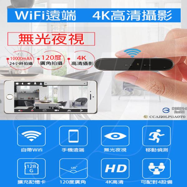 【贈64G】仿真行動電源微型無光夜視攝影機 4K高清1080P密錄器 無線WiFi遠端監控 錄影音拍照