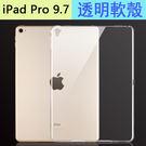 清水套 蘋果iPad Pro 9.7 平板保護套 硅膠 透明軟殼 防水印 ipad pro 9.7保護殼 超薄隱形 手機殼
