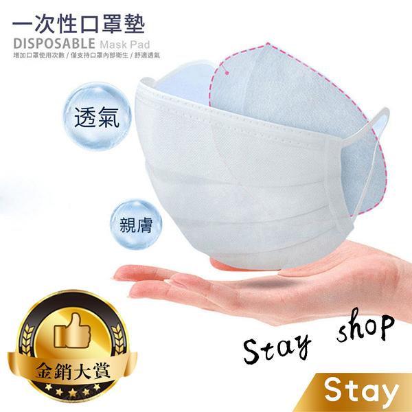 【Stay】一次性口罩護墊 延長口罩壽命 口罩防護墊 防疫用品【N51】