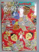 【書寶二手書T7/雜誌期刊_MNK】藝術家_346期_素人的靈視-國際界外藝術