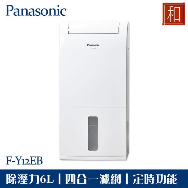 Panasonic國際牌 6L除濕機 F-Y12EB 台灣公司貨 原廠保固