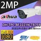 高雄/台南/屏東監視器 大華 DH-TPC-BF2221N-TB7F8 2百萬畫素 測溫型熱成像IPcam 網路攝影機