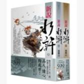 新說水滸(上下套書)【城邦讀書花園】