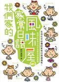 (二手書)我們家的家常日語風味屋(1MP3)