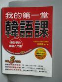 【書寶二手書T8/語言學習_YAM】我的第一堂韓語課_遊娟鐶_無附光碟