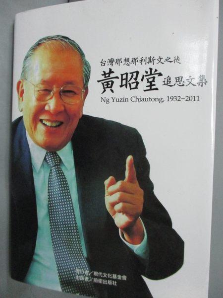【書寶二手書T5/政治_HBC】台灣那想那利斯文之徒:黃昭堂追思文集_陳國雄