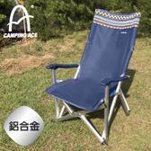 【CAMPING ACE 野樂 巨川椅 藍】ARC-808BB/折疊椅/折疊大川椅/太師椅/非Logos/登山/露營★滿額送